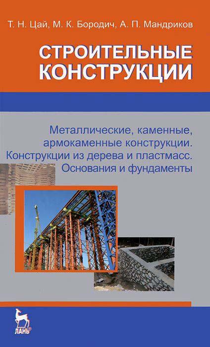 Строительные Конструкции Учебник Для Вузов